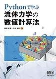 Pythonで学ぶ 流体力学の数値計算法