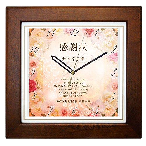 コパルしあわせの時計『感謝状時計単品<写真無し>』