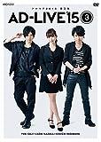 「AD-LIVE 2015」第3巻(梶裕貴×名塚佳織×鈴村健一)[ANSB-10035/6][DVD]