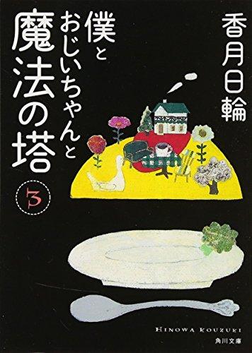 僕とおじいちゃんと魔法の塔(3) (角川文庫)