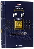 百部国学传世经典:孝经9787540781842