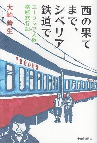 西の果てまで、シベリア鉄道で - ユーラシア大陸横断旅行記