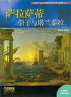 小提琴与室内乐队世界经典名曲集(七)·引子与塔兰泰拉
