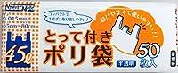 日本技研工業 とって付ゴミ袋 半透明 45L 65cm×80cm 厚さ0.015mm Newest Mode 箱型 コンパクト包装で収納に便利 薄くて丈夫 結びやすく持ち運びやすい NM-T45 50枚入