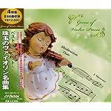 ベスト・オブ・ベスト~珠玉のヴァイオリン名曲集[全66曲]