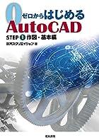 ゼロからはじめる AutoCAD 作図・基本編