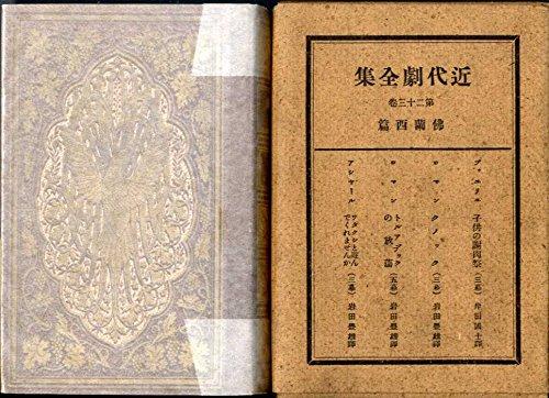 近代劇全集第23巻 佛蘭西篇【非売品】