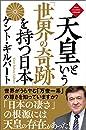 天皇という「世界の奇跡」を持つ日本〈新装版〉 ニュー・クラシック・ライブラリー