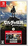 ゼルダの伝説 ブレス オブ ザ ワイルド + エキスパンション・パス [Nintendo Switch]