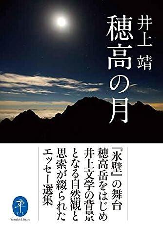 穂高の月 井上文学の背景となる自然観と思索が綴られたエッセー選集 (ヤマケイ文庫)