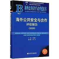 海外公共安全与合作蓝皮书:海外公共安全与合作评估报告(2020)