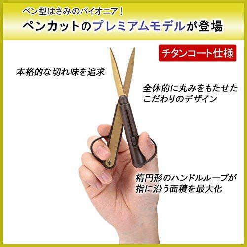レイメイ藤井ハサミペンカットプレミアムチタンコートSH1003