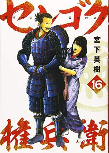 センゴク権兵衛(16) (ヤンマガKCスペシャル)