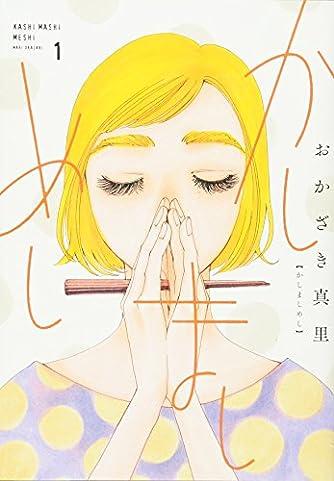 かしましめし 1 (Feelコミックス)