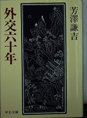 外交六十年 (中公文庫)