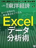 週刊東洋経済 2021年4/3号 [雑誌]