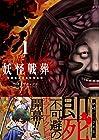 妖怪戦葬 ~3巻 (弓咲ミサキックス)