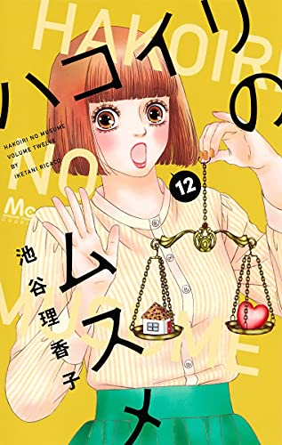ハコイリのムスメ 12 (マーガレットコミックス)