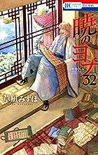 暁のヨナ 第32巻