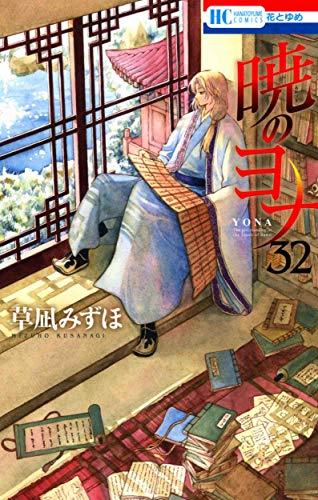 [画像:暁のヨナ 32 (花とゆめCOMICS)]