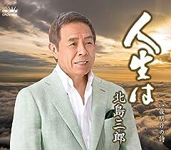 北島三郎「人生は」のCDジャケット