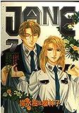 Jane 7 (ゼロコミックス)