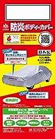 アラデン 防炎 ボディーカバー 適合車長4.96m~5.30m 車高目安1.52m以下 一般車 BB-N6