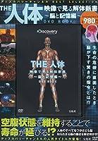 THE 人体 映像で見る解体新書 ~脳と記憶編~ DVD BOOK (ディスカバリーチャンネル BEST SELECTION)