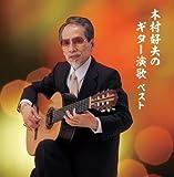 木村好夫のギター演歌 キング・スーパー・ツイン・シリーズ 2018