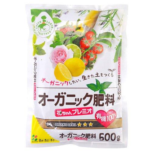 花ごころ オーガニック肥料 花ちゃんプレミオ 500g