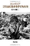 カンボジア ゴミ山に生きる子どもたち