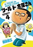 ツール・ド・本屋さん(4) (ゲッサン少年サンデーコミックス)