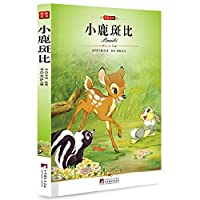 The central fawn squad compares (Chinese edidion) Pinyin: zhong yang xiao lu ban bi