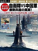 自衛隊VS中国軍すべてわかる最新兵器の真実! (Town Mook)