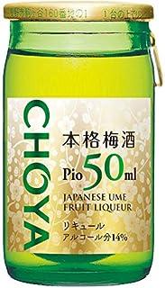 チョーヤ 梅酒 ピオ [ 50mlx60本 ]