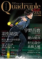 【Amazon.co.jp 限定】フィギュアスケート男子ファンブック Quadruple Axel 2021 シーズン総集編(特典データ:本誌未掲載コメント) (別冊山と溪谷)