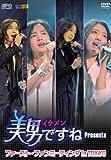 美男<イケメン>ですね Presents ファースト・ファンミーティング in TOKYO[DVD]