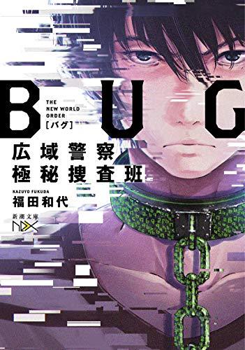 BUG 広域警察極秘捜査班 (新潮文庫nex)
