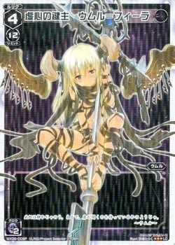 ウィクロス 虚心の鍵主 ウムル=フィーラ(パラレル) リアクテッド セレクター(WX-09)/シングルカード