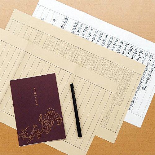 呉竹筆ぺん写経セットなぞり書き用紙入LA26-74