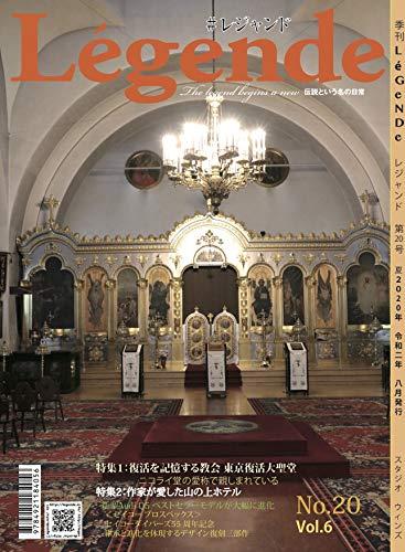 季刊 レジャンド No.20 (特集:復活を記憶する教会 東京復活大聖堂)の詳細を見る