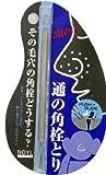 リヨンプランニング 通の角栓とり メンズ(1本入)