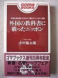 外国の教科書に載ったニッポン (ゴマブックス)