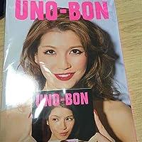 【直筆サイン付き!!】UNO-BON