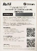 瀬戸リカ D4DJ グルミク キャラクターディスクスキン シリアルコード Reバース BOX購入特典 Merm4id Groovy Mix