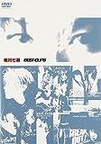 相川七瀬 - BEST CLIPS [DVD]