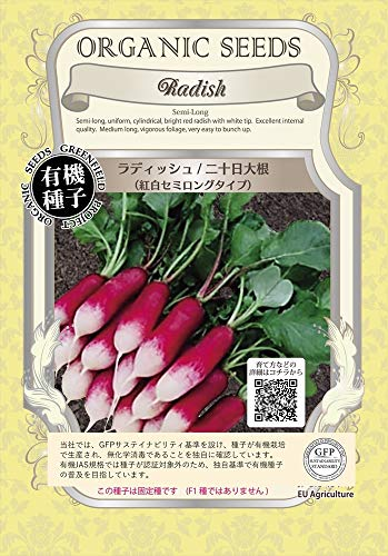 グリーンフィールド 野菜有機種子 ラディッシュ/二十日大根 <紅白セミロングタイプ> [小袋] A009