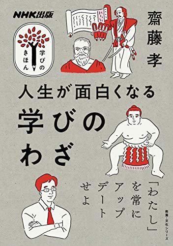 NHK出版 学びのきほん 人生が面白くなる 学びのわざ (教養・文化シリーズ NHK出版学びのきほん)