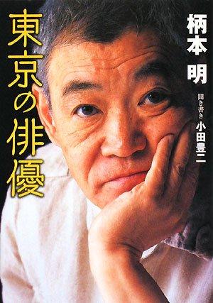東京の俳優