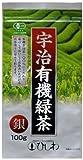 菱和園 宇治有機緑茶 銀 100g